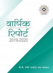 Annual Report Hindi 2019-2020