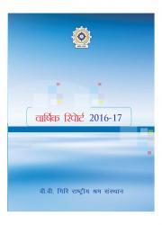 Annual Report 2016-2017-Hindi