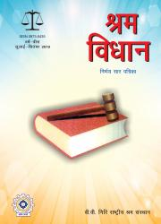 Shram-Vidhan-July-September-2019