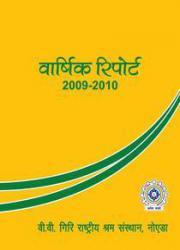 Vaarshik Report 2009-10