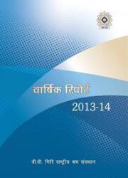 Vaarshik Report 2013-14